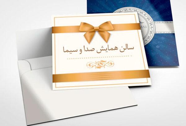 چاپ دیجیتال : کارت دعوت
